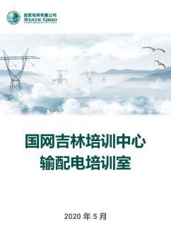 输配电培训室简介电子杂志