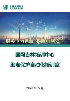 继电保护自动化培训室简介电子刊物