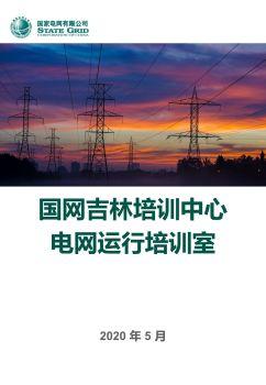 电网运行培训室简介电子杂志