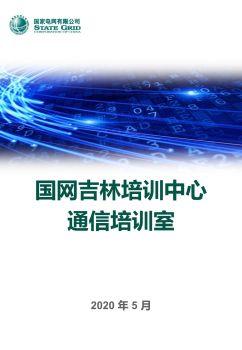 通信培训室培训室简介宣传画册