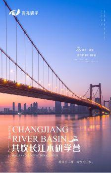 戶外自然-共飲長江水,數字書籍書刊閱讀發布