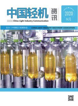 2020年9月杂志