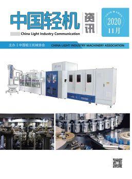 中国轻机资讯2020年11月刊