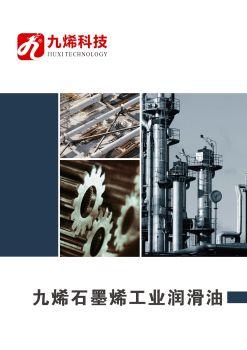 重庆九烯科技工业润滑油画册