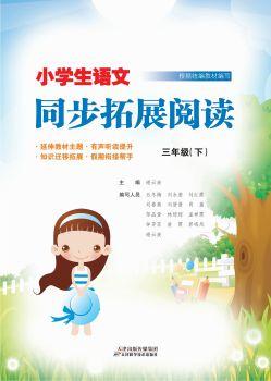 小学生语文同步拓展阅读三年级下
