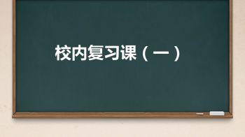 校内复习课(一)(1)电子书