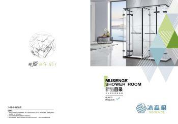 2020年沐森格淋浴房新品图册