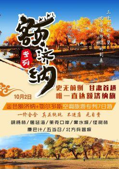 10.02金色额济纳+鄂尔多斯空调专列7日游(1)电子画册