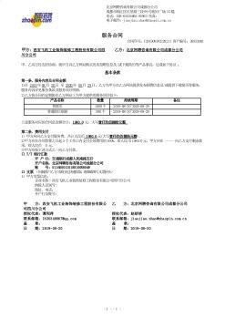 西安飞机工业装饰装修工程股份有限公司四川分公司(1)电子画册