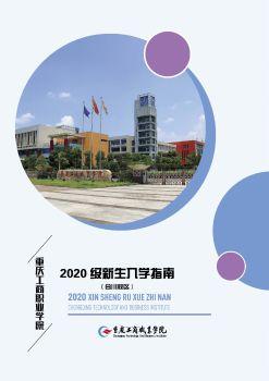 重庆工商职业学院2020级新生入学指南(合川校区)