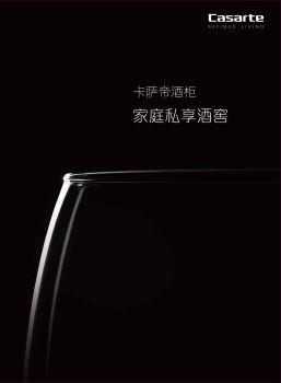 《卡萨帝酒柜·家庭私享酒窖》电子画册