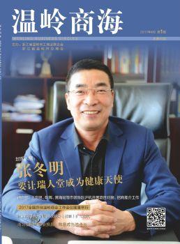 《温岭商海》第30期 电子书制作软件