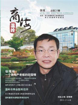 《温岭商海》第24期 电子书制作软件