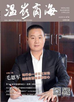 《温岭商海》第35期 电子书制作软件