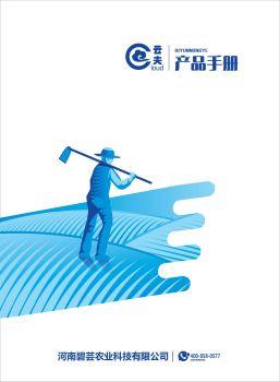 云夫2020电子画册,电子书免费制作 免费阅读