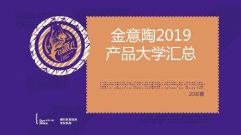5.產品大學一覽圖2019(1) 電子雜志制作平臺