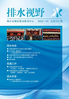 市排水服务中心电子杂志《排水视野》总第175期 电子书制作软件