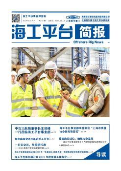 《海工平台简报-10月刊》2019.10.17(单页版)