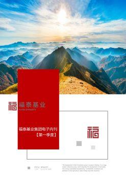 2018年福泰基業集團第一季度電子內刊