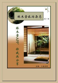 林木堂旅游杂志