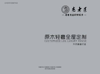 欧尚谷原木轻奢全屋定制电子画册
