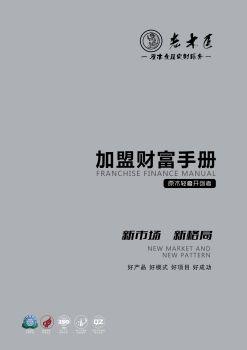 老木匠原木轻奢招商政策电子杂志