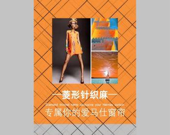 菱形针织麻-专属你的爱马仕窗帘电子画册