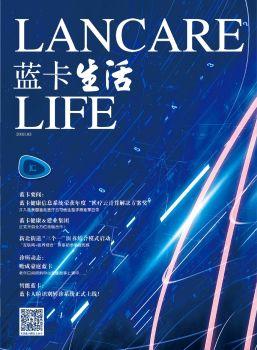 《蓝卡生活》2018.03电子宣传册