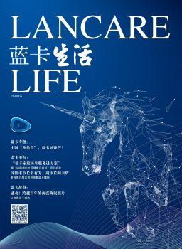 《蓝卡生活》5月刊