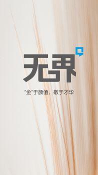 无界画册0603V1 电子书制作软件