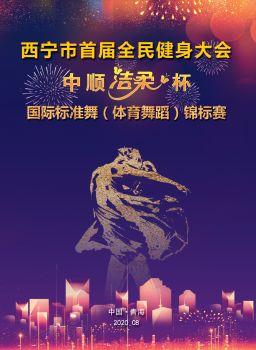 """西宁市首届全民健身大会 """"中顺洁柔杯""""国际标准舞(体育舞蹈)锦标赛秩序册电子宣传册"""