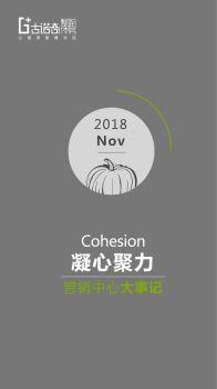 《凝心聚力》古諾奇電子雜志20181120