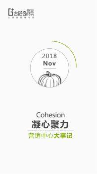 《凝心聚力》古诺奇电子杂志20181116