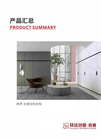 祥达创展·岩板产品汇总 电子书制作软件