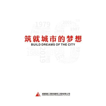 成都建工四建40周年宣传画册 电子书制作软件
