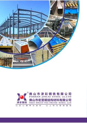 佛山津彩钢铁-宏显钢结构材料有限公司电子画册