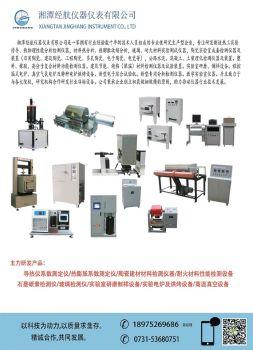 湘潭经航仪器仪表有限公司产品名录 (2)电子画册