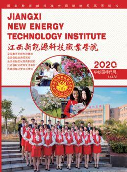 江西新能源科技职业学院2020画册