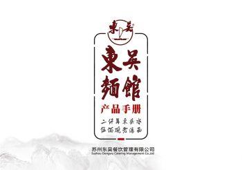 东吴面馆产品手册