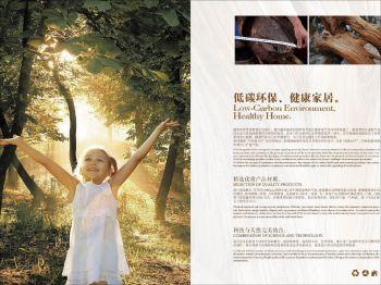泰国橡木门2020电子画册