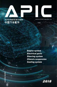 APIC汽配杂志