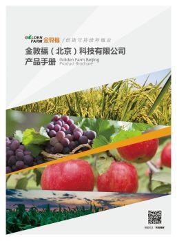 北京金敦福产品四折页,电子书免费制作 免费阅读