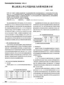 www.cn-ki.net_黄山旅游上市公司盈利能力的影响因素分析%04%04%04%04电子画册