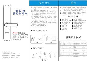 A17系列说明书(工程锁电子说明书)电子杂志