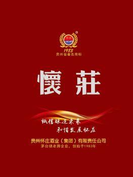 贵州怀庄酒业(集团)有限责任公司电子画册
