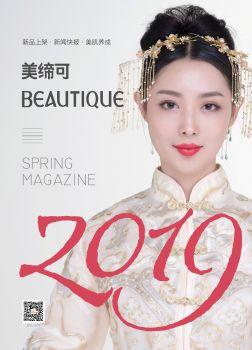 美缔可2019春季杂志 电子杂志制作平台