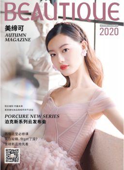 美缔可2020秋季杂志,在线电子书,电子刊,数字杂志