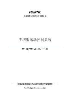 M130_M150手柄型运动控制系统用户手册-印刷终极版本