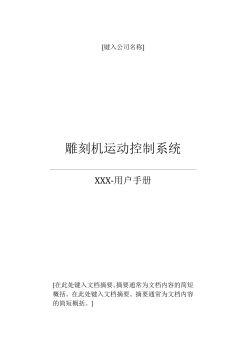 手柄用户手册(内部修订版)