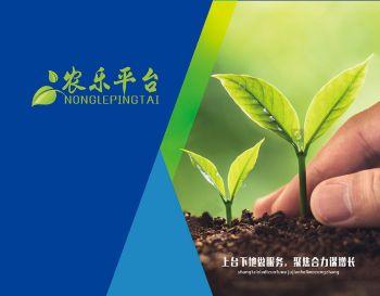 农乐平台 2019产品手册,电子书免费制作 免费阅读